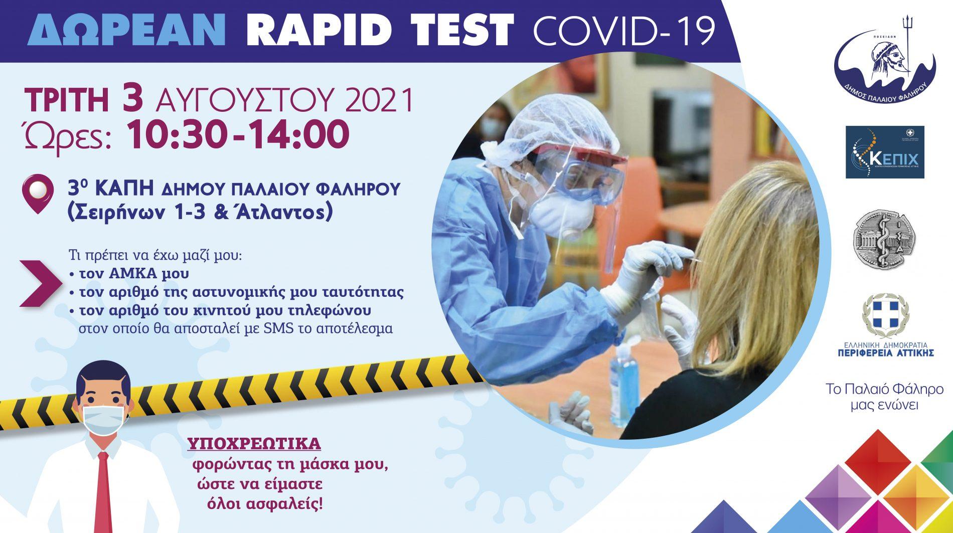 Δωρεάν rapid test COVID-19 στο Παλαιό Φάληρο
